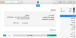 تحديث برامج iOS في جهاز iPhone، أو iPad، أو iPod touch