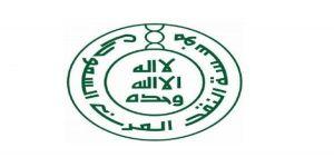 أوقات دوام البنوك خلال شهر رمضان وإجازتي عيد الفطر والأضحى 1439هـ