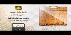 برنامج مواقف قرآنية