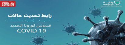 رابط تحديث حالات فيروس كورونا الجديد