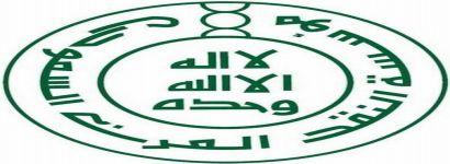 مواعيد عمل البنوك والمصارف خلال شهر رمضان وكذلك إجازة عيد الفطر 1441هـ