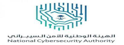 المملكة الأولى عربيا والـ13 عالميا بالالتزام في الأمن السيبراني