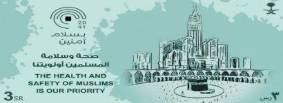 رئيس البريد السعودي يطلق طابع الحج