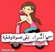 الصورة الرمزية isra girl